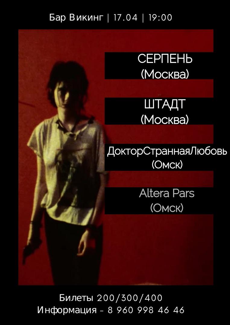 Афиша Омск Серпень / Штадт - 17.04 (Бар Викинг)