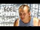 Сериал Боец 5 серия (1 сезон) - русский сериал в хорошем качестве HD