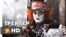 Алиса в Стране Чудес Официальный Трейлер 1 2010 - Джонни Депп, Энн Хэтэуэй, Тим Бёртон