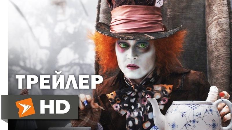 Алиса в Стране Чудес Официальный Трейлер 1 (2010) - Джонни Депп, Энн Хэтэуэй, Тим Бёртон
