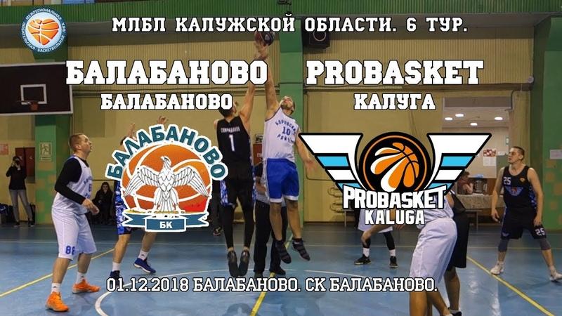 Балабаново - ProBasket. МЛБЛ Калужской области. 6 тур. 1 декабря 2018