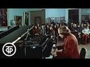 Тема и вариации. Леонид Чижик и джазовые серии Анри Матисса в ГМИИ им. А.С.Пушкина (1979)