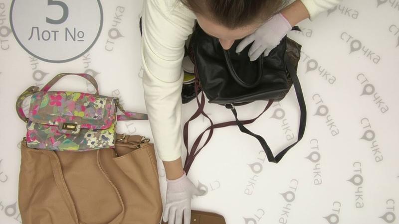 Handbags CreamExtra mix *5,секонд хенд одежда оптом