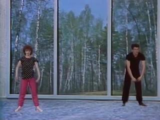 Советская аэробика. Утренняя гимнастика. Зарядка с Ларисой Петрик. 1989 г..mp4