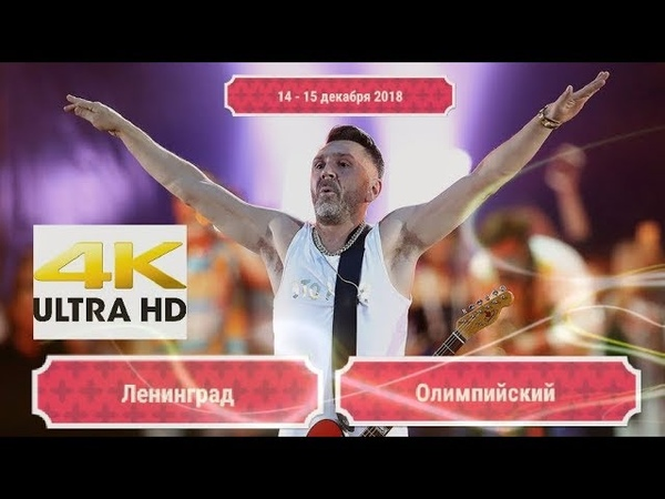 Группировка Ленинград СК Олимпийский Весь концерт в 4К 14 декабря 2018