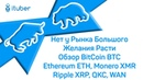 Нет у Рынка Большого Желания Расти. Обзор BitCoin BTC, Ethereum ETH, Monero XMR, Ripple XRP, QKC,WAN