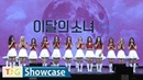 LOONA(이달의 소녀) 'Hi High' Showcase -QA- (하이 하이, , 플러스 플러스)