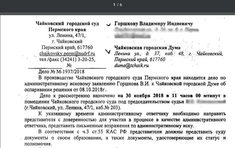 чайковский район, 2018 год