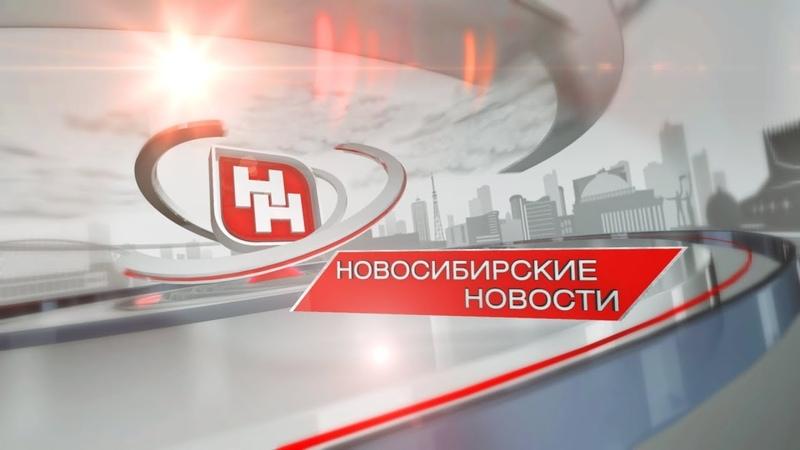 Новосибирские новости от 11 января 2019 года » Freewka.com - Смотреть онлайн в хорощем качестве