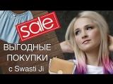 Brand Up- Выгодные покупки. Swasti Ji. Покупка одежды. Тренды лета 2017. Остин-Ostin