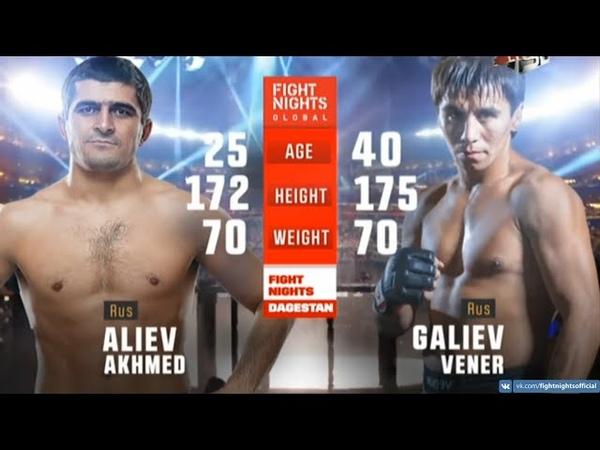 Ахмед Алиев vs. Венер Галиев / Akhmed Aliev vs. Vener Galiev