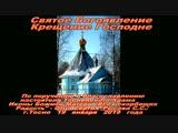 Крещение и омовение 19.01.19г.в Тосно