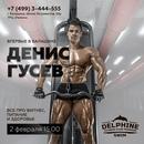Денис Гусев фото #12