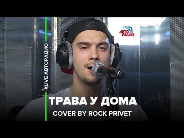 Земляне Metallica Трава у Дома Cover by ROCK PRIVET LIVE Авторадио