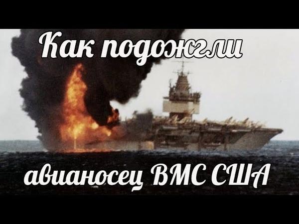 Как наш капитан сподвиг пожар на авианосце ВМФ США USS Enterprise (CVN-65)