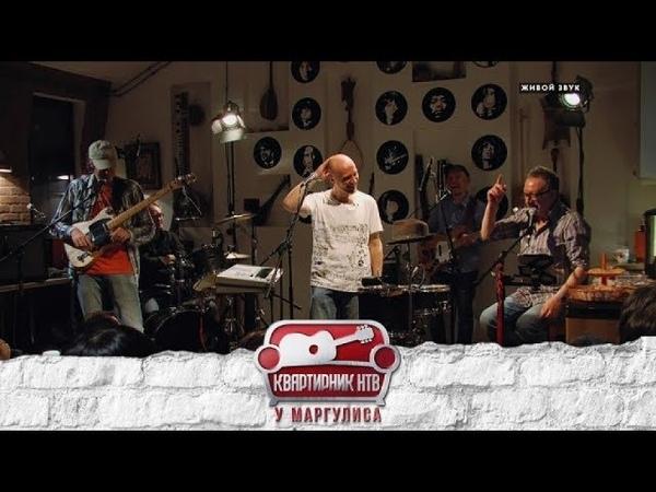 Квартирник НТВ у Маргулиса группа Запрещенные барабанщики