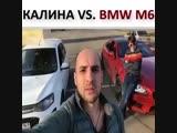 Калина VS BMW M6