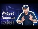 Эксклюзивное Интервью! Андрей Данилко Верка Сердючка