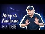 Эксклюзивное Интервью! Андрей Данилко (Верка Сердючка)