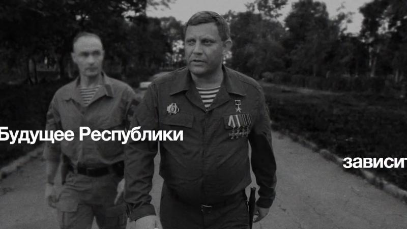 Последнее интервью Александра Захарченко. Скорбим. Помним