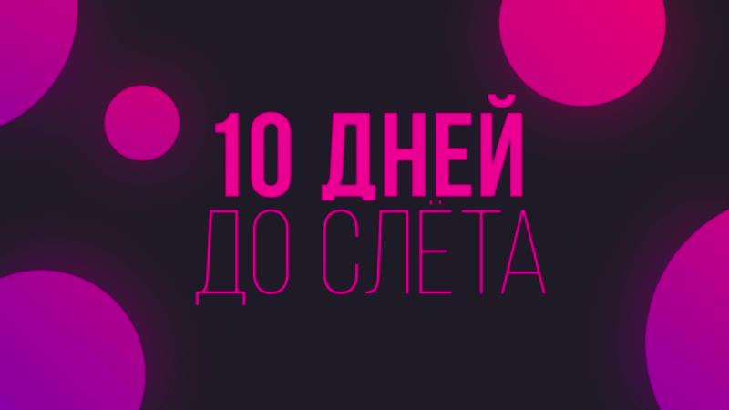 10 дней до XVII районного слёта лидеров Паруса надежды