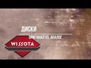 Диски для Wissota PS911