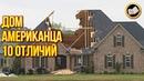 ДОМ АМЕРИКАНЦА. 10 Отличий от Русского Дома. Американское жильё