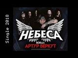 НЕБЕСА (вокал Артур Беркут) - Листья (2018) (Hard'n'heavy)