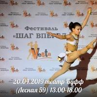 Фестиваль ШАГ ВПЕРЕД Happy Time
