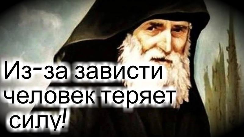 Как побороть осуждение Зависть нас ослабляет Паисий Святогорец