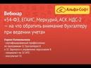 Вебинар 54 ФЗ ЕГАИС Меркурий АСК НДС 2 на что обратить внимание бухгалтеру при ведении учета
