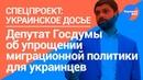 Козенко уже разработано ряд законопроектов по упрощению получения гражданства РФ