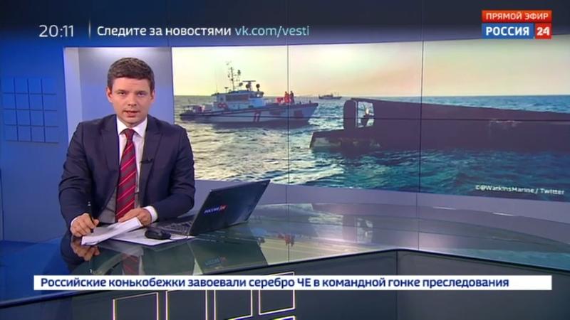Новости на Россия 24 • У восточного побережья Китая столкнулись танкер и сухогруз, пропали 32 человека