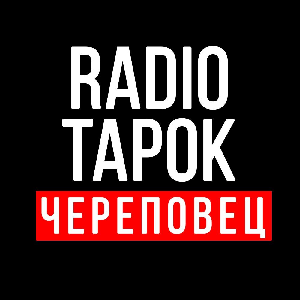 Афиша Ярославль RADIO TAPOK в Череповце, 17.05.19