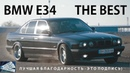 Тест Драйв БМВ Е34 - CARDYNAMIC (TEST DRIVE and REVIEW of BMW E34 540i - English subtitles)