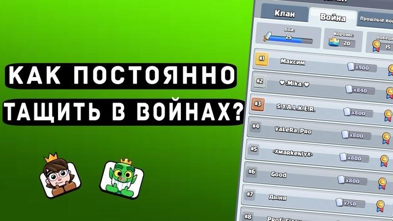 Clash Royale | КАК ВЫВЕСТИ КЛАН В ТОП 200 ПО ВОЙНАМ?