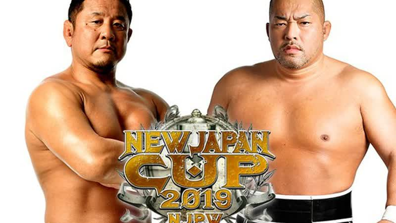 NJPW New Japan Cup 2019 Day 1 Yuji Nagata vs Tomohiro Ishii highlights