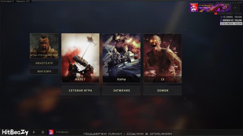 Вечерний Call of Duty Black Ops 4 В поисках монетки