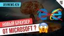 Новый браузер от Microsoft, Стабильная версия Flutter, Робот ANYmal