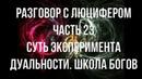 РАЗГОВОР С ЛЮЦИФЕРОМ - Часть 23 - Суть эксперимента дуальности. Школа Богов