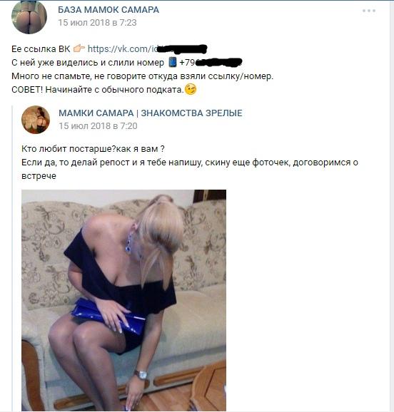 Индивидуалки самары vk продаю эротический массаж