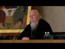Беседа с духовенством и мирянами Часть первая Свобода выбора и ответственность