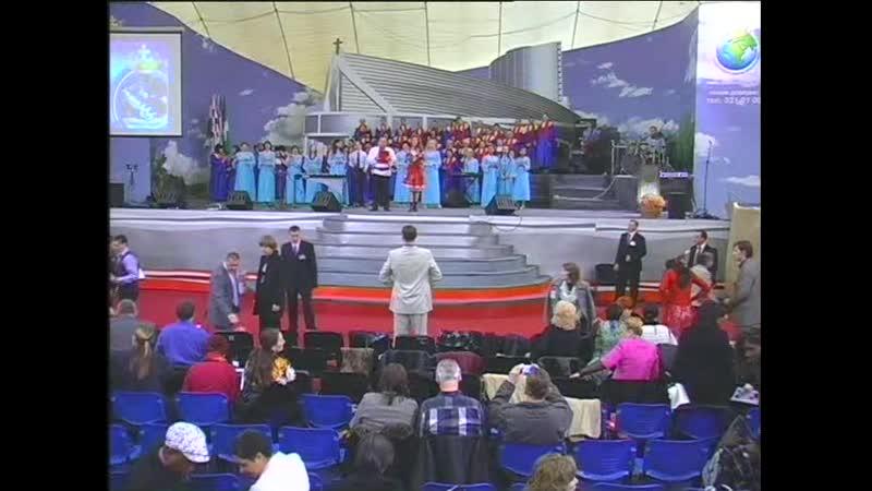 16 Годовщина Посольства Божьего. 2. 01.04.2010. 14.00. Презентация Центральной Церкви
