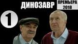 ДИНОЗАВР - 1 серия Смотреть Онлайн / Криминальная Комедия на НТВ (Сериал 2018, Русские Детективы)