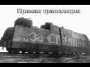 Памяти бойцов коломенского бронепоезда