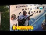Вячеслав Ковалёв - Песня о друге (г. Валдай, 03.08.2018 г.)