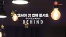 [앤씨아/NC.A] 앤씨아 1st concert [우리의 첫 번째 계절] 비하인드 영상