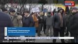 Новости на Россия 24 Сторонники Саакашвили снова собрались на марш против олигархов и барыг