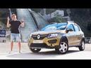 Renault Sandero Stepway 2017 Тест Драйв CочиФорния Эдишен - 1. Игорь Бурцев