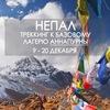 Непал. Трек к Аннапурне. 9 - 20 декабря